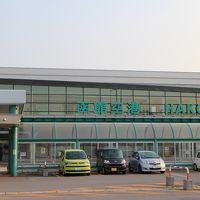 NH558便、函館→羽田プレミアムクラス搭乗メモ。函館空港国内線ビジネスラウンジ。