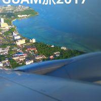 GUAM旅2017