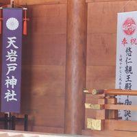 JALの「どこかにマイル」で宮崎の旅〜�高千穂の神話の世界、「天岩戸神社」「荒立神社」に参拝!