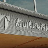 富山の建築と芸術に触れる旅 その3【富山県美術館と環水公園】