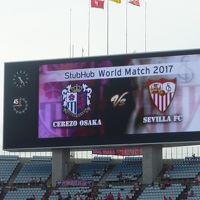 セレッソ大阪 VS セビージャFC