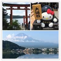 箱根から富士山へ、電車とバスの旅《1日目》