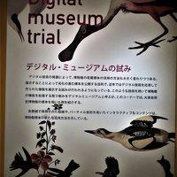 国立科学博物館 ディジタル ミュージアムの試み ☆特別展記念ランチ