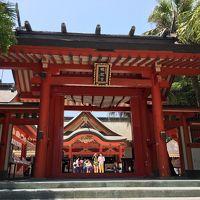 どこかにマイルやってみました。行先は宮崎 �宮崎旅後半は鵜戸神宮・宮崎神宮・青島神社とお社三本立て