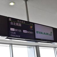 現地報告シリーズ第2弾 初めてのカナダ旅行1 福岡から台北経由でバンクーバーへ