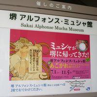 大好きなミュシャの作品に会いに堺へ☆古墳って、あんなにいっぱいあるんだ〜(^o^)/