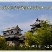 まことに小さな国が 開花期を迎えようとしている vol.1 〜2017 松山・道後温泉〜