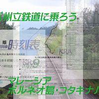 サバ州立鉄道に乗ろう〜マレーシアボルネオ島コタキナバル〜