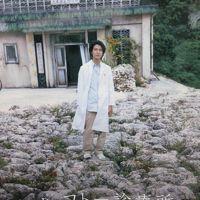 2016年9月:日本最西端の島でDr.コトーに思いを馳せる(Day 1:石垣島で具志堅さんと会う)