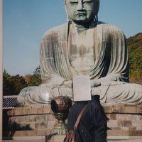 2002年(平成14年)12月年末の鎌倉(円覚寺 建長寺 鶴岡八幡宮 鎌倉大仏 江の島等)を小旅行します。