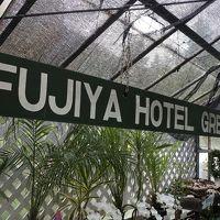 富士屋ホテル ☆ GREEN HOUSE(2-1)
