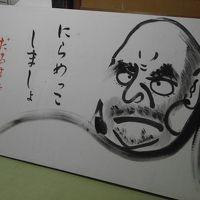 初めての滋賀を満喫�〜映画「関ケ原」をテーマに♪〜