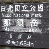 「茶臼岳登山と山飯」ツアーは、前線通過のさなか