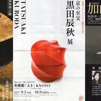 早々と、芸術の秋?京都で2つの漆展 それから、難波で加山又造展。刺激的!