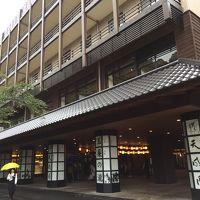 親族ご一行様☆箱根湯本温泉・天成園に泊まる旅。 1日目