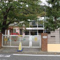 学校法人すみれ学園 戸塚すみれ幼稚園(横浜市戸塚区下倉田町)