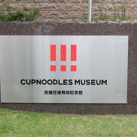 大阪・池田 カップヌードル ミュージアム