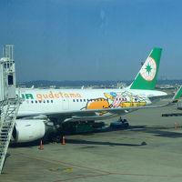 エバー航空BR197/BR196 成田〜桃園 ぐでたまジェット搭乗記・ユナイテッドラウンジ(NRT)・エバー航空ラウンジSTAR(TPE)