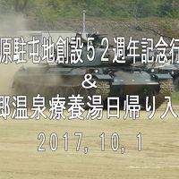 日本原駐屯地創設52週年記念行事&湯郷温泉療養館日帰り入浴