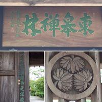 祇園寺 黄門さま 創建のお寺さま 葵の御紋がいっぱい?