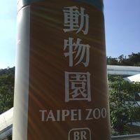 台北市立動物園とグルメ満喫の旅 〜2日目〜