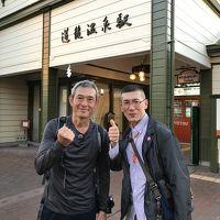 ♪♪17年10月秋休みゲストハウスをめぐる旅 LCCで松山道後温泉からスタート、、