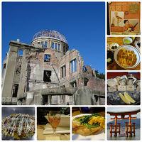ちょこっと広島(原爆ドーム&宮島&広島食べつくし&NAOTO)