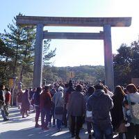 2017年1月 その1 伊勢神宮初詣 内宮参拝 おはらい町・おかげ横丁散策