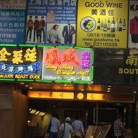 格安ツアー・香港