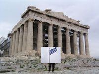 ギリシャの旅1