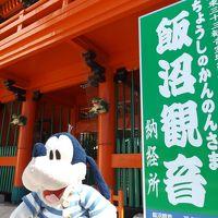 グーちゃん、銚子へ行く!(グー散歩/銚子観音様でお守りをゲット!編)