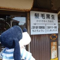 グーちゃん、銚子へ行く!(グー散歩/銚子電鉄の駅名の秘密・・・。編)
