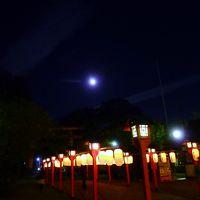 月がとっても青いから〜(^^♪ −平野神社 名月祭−