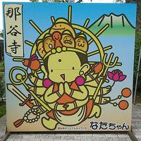 那谷寺秘仏十一面千手観音菩薩と蓮如さん、東尋坊をコンパクトにドライブ
