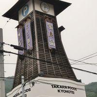 小豆島-5 醤の郷(ひしおのさと)を歩いて ☆京宝亭のり佃煮工場を見学