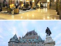 カナダ建国150周年の年に、メープル街道を満喫するはずが…その�:フェアモントホテル・シャトーフロンテナックはとっても豪華!でも、シャトーではないよね〜