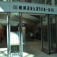 鬼怒川温泉駅を出発して、みなとみらいホールでパイプオルガンを聴く