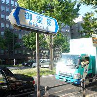 人生初の一人国内旅行(1.大都会大阪、通天閣から大阪駅まで歩く)