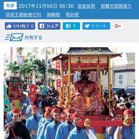 沖縄 首里城祭「琉球王朝絵巻行列」 一般参加へ2