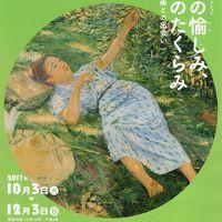 今年最後の展覧会になりそう。京都文化博物館の「絵画の愉しみ、画家のたくらみ」展