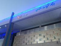 テヘラン エマーム・ホメイニ空港 CIPラウンジ