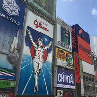 マイルでどこ行く?次は大阪。