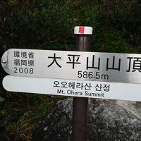 今年4度目の登山は日本三大カルスト地形「大平山」、比較的楽な登山でした。