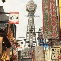 初の大阪1day trip♪