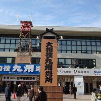 九州場所観戦と嬉野温泉・福岡の旅