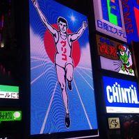 17年11月どこかにマイルで伊丹へ(3) 大阪編