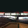今回、申し込んだのは、。「羽田発着チャーター便で行くセブ島6日間」というHISツアー。行程は、12月28日夜集合で、出発は29日1時15分発。フィリピン航空利用である。日本着が1月2日の23時だから、実質、まる5日間という事で年末年始の休暇にうまくはまった。国際線で羽田空港を利用するのは、ほんとうに久しぶりだ。