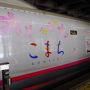 今回は、大宮駅9:22発の『こまち19号』で出発。 目指すは、乳頭温泉郷の玄関口・田沢湖駅 桜の季節は終わっているのに、こまち号の車体にはまだ桜のデザインが。