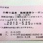 今回は小田急で発売している「箱根湯寮クーポン」を利用。 往復の電車と箱根湯寮の入浴料がセットになっていて、私が利用した中央林間駅発のものだと2,540円。500円お得になってるようです。