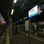 西日本一日乗り放題きっぷで列車に揺られて秋の竹田城跡から鳥取へ(その1、天空の城竹田城跡)